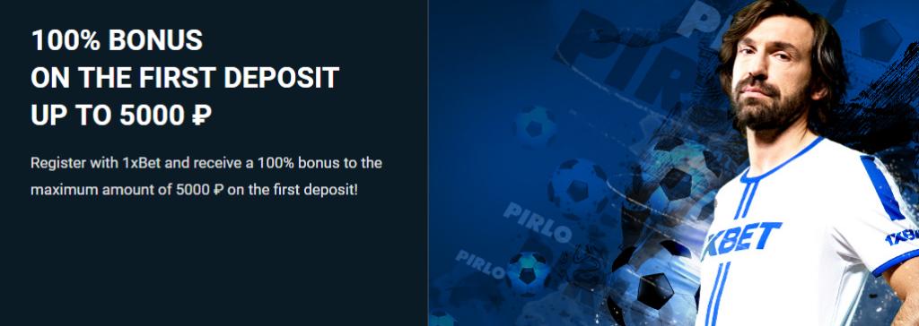 Бонус 1xgames как отыграть - 1xbet промокод на бесплатную